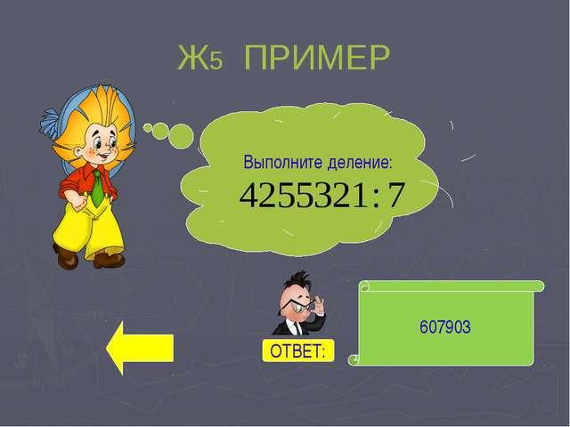 В5 ПРИМЕР 563752000 Выполните умножение: ОТВЕТ:
