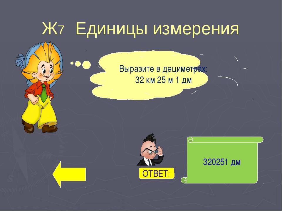 Г9 УРАВНЕНИЯ 1778 Решите уравнение: ОТВЕТ: