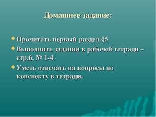 Домашнее задание: Прочитать первый раздел §5 Выполнить задания в рабочей тетр