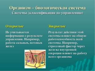 Организм – биологическая система Системы (классификация по управлению)