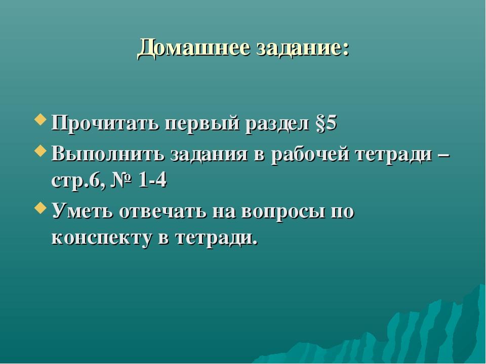 Домашнее задание: Прочитать первый раздел §5 Выполнить задания в рабочей тетр...