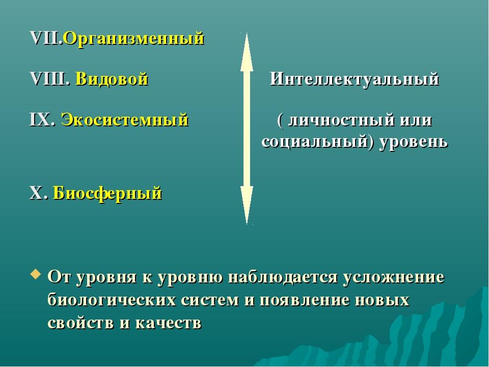 От уровня к уровню наблюдается усложнение биологических систем и появление но...
