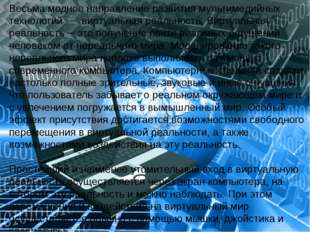 Весьма модное направление развития мультимедийных технологий ─ виртуальная ре