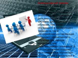 Компьютерный тренинг становится важной составляющей образовательного процесса
