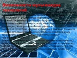 Возможности мультимедиа технологий Несомненным достоинством и особенностью те