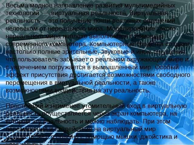 Весьма модное направление развития мультимедийных технологий ─ виртуальная ре...