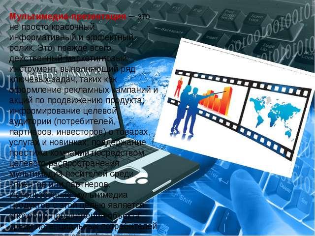 Мультимедиа-презентация ─ это не просто красочный, информативный и эффектный...