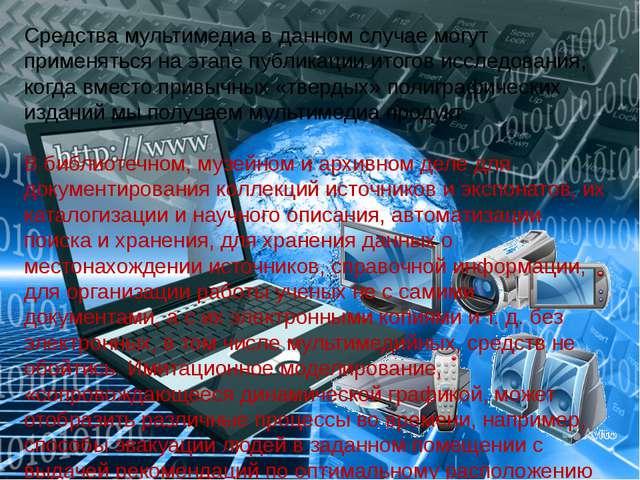 Средства мультимедиа в данном случае могут применяться на этапе публикации ит...