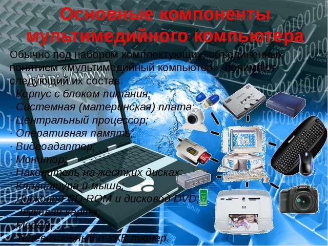 Основные компоненты мультимедийного компьютера Обычно под набором комплектующ...