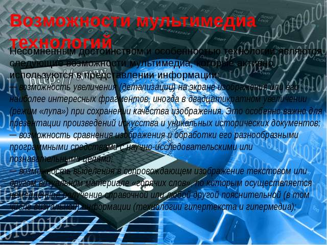 Возможности мультимедиа технологий Несомненным достоинством и особенностью те...