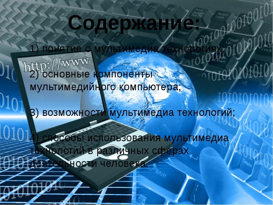 Содержание: 1) понятие о мультимедиа технологиях; 2) основные компоненты муль...