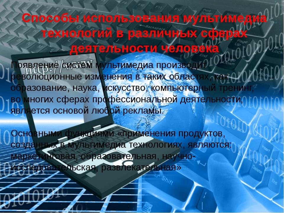 Способы использования мультимедиа технологий в различных сферах деятельности...