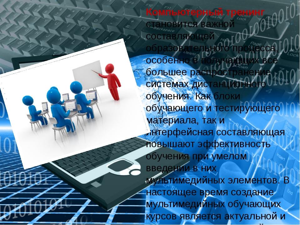 Компьютерный тренинг становится важной составляющей образовательного процесса...