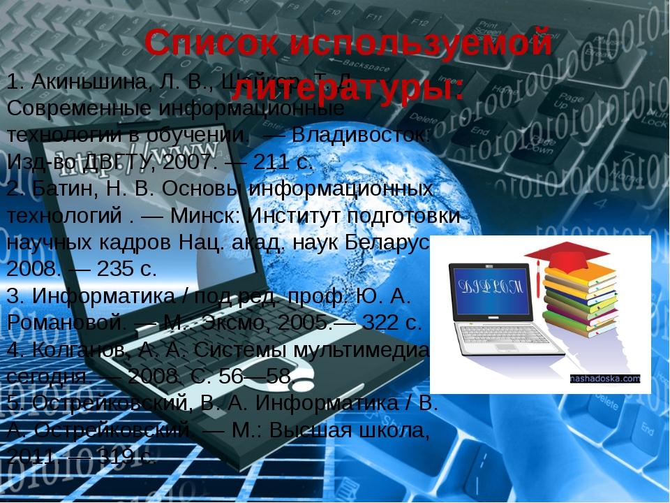 1. Акиньшина, Л. В., Шейкер, Т. Д. Современные информационные технологии в об...