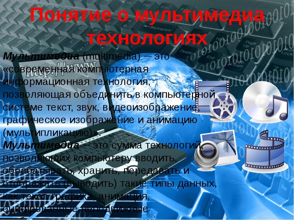 Мультимедиа (multimedia) ─ это «современная компьютерная информационная техно...