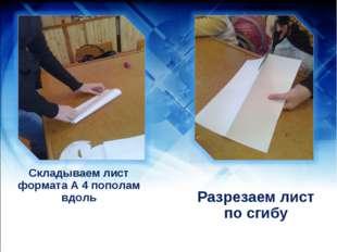 Разрезаем лист по сгибу Складываем лист формата А 4 пополам вдоль