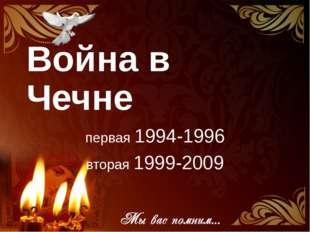 Война в Чечне первая 1994-1996 вторая 1999-2009