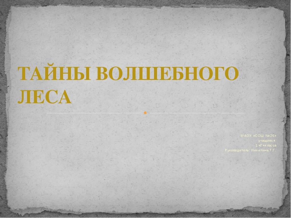 МАОУ «СОШ № 26» учащиеся 1 «Г»класса Руководитель: Никитина Т.Г. ТАЙНЫ ВОЛШЕ...