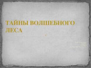 МАОУ «СОШ № 26» учащиеся 1 «Г»класса Руководитель: Никитина Т.Г. ТАЙНЫ ВОЛШЕ