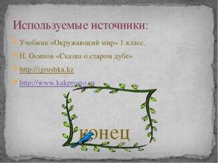 Учебник «Окружающий мир» 1 класс. Н. Осипов «Сказка о старом дубе» http://igr