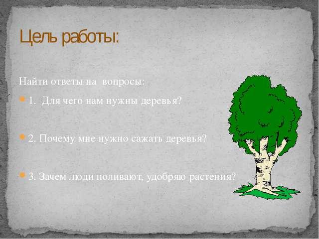 Найти ответы на вопросы: 1. Для чего нам нужны деревья? 2. Почему мне нужно...