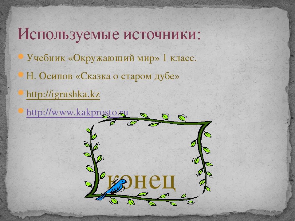 Учебник «Окружающий мир» 1 класс. Н. Осипов «Сказка о старом дубе» http://igr...