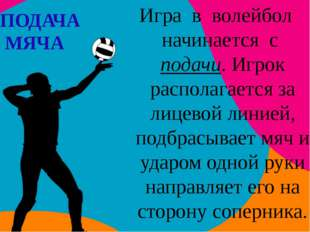 ПОДАЧА МЯЧА Игра в волейбол начинается с подачи. Игрок располагается за лицев
