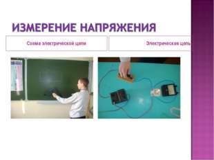 Схема электрической цепи Электрическая цепь