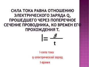 I= I-сила тока q-электрический заряд t-время g t