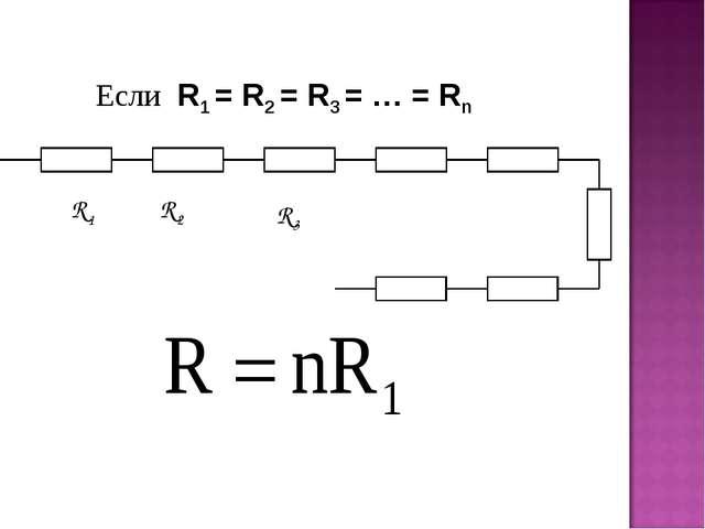 R1 Если R1 = R2 = R3 = … = Rn R2 R3