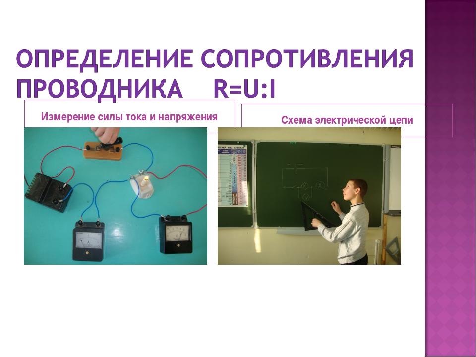 Измерение силы тока и напряжения Схема электрической цепи