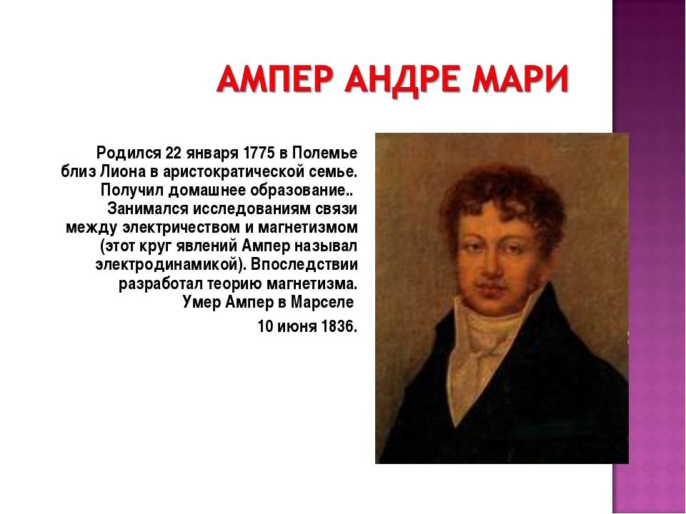Родился 22 января 1775 в Полемье близ Лиона в аристократической семье. Получи...