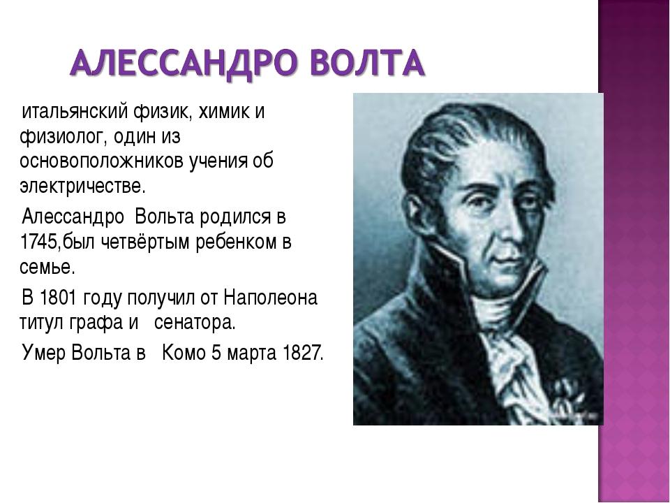 итальянский физик, химик и физиолог, один из основоположников учения об элект...