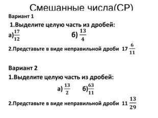 Смешанные числа(СР)