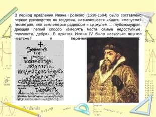 В период правления Ивана Грозного (1530-1584) было составлено первое руководс