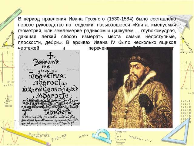 В период правления Ивана Грозного (1530-1584) было составлено первое руководс...