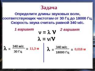Задача Определите длины звуковых волн, соответствующих частотам от 30 Гц до