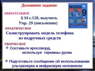 Домашнее задание ОБЯЗАТЕЛЬНОЕ § 34 с.120, выучить Упр. 29 (письменно) Составь