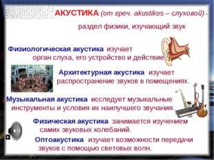 АКУСТИКА (от греч. akustikos – слуховой) - раздел физики, изучающий звук Физи