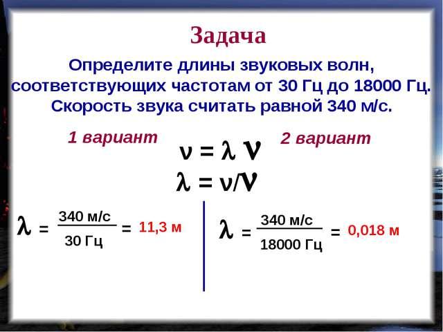 Задача Определите длины звуковых волн, соответствующих частотам от 30 Гц до...