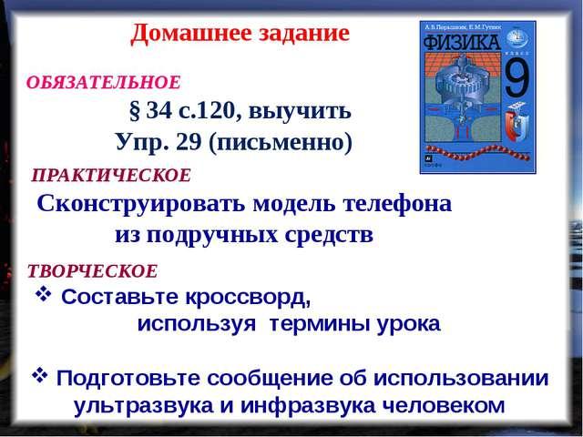 Домашнее задание ОБЯЗАТЕЛЬНОЕ § 34 с.120, выучить Упр. 29 (письменно) Составь...