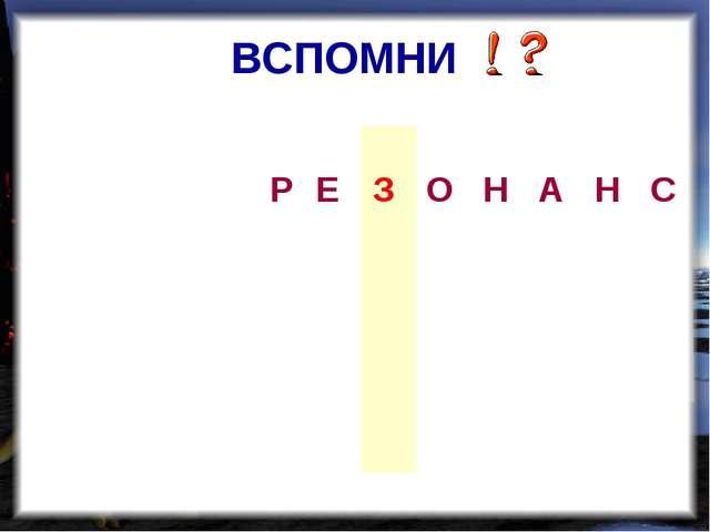 ВСПОМНИ РЕЗОНАНС