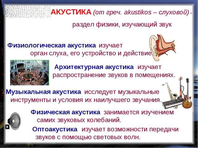 АКУСТИКА (от греч. akustikos – слуховой) - раздел физики, изучающий звук Физи...