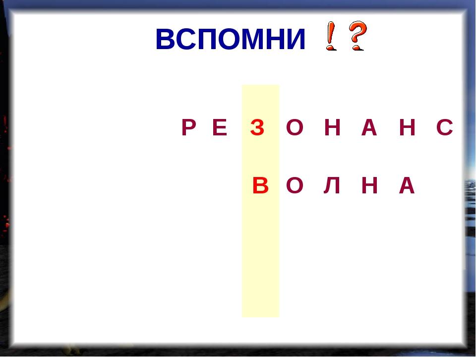 ВСПОМНИ РЕЗОНАНС ВОЛНА...