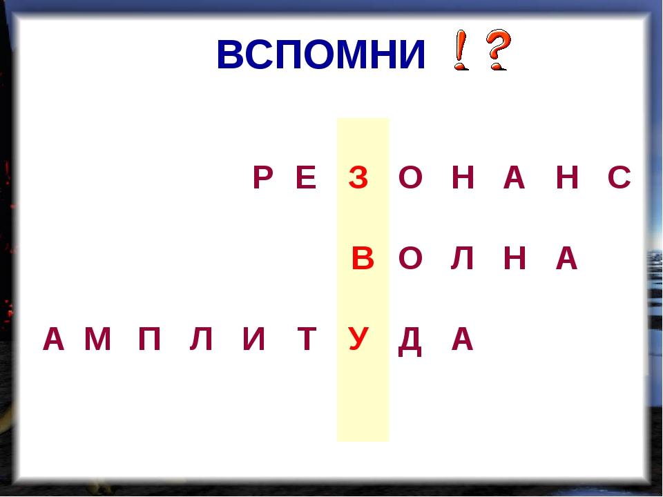 ВСПОМНИ РЕЗОНАНС ВОЛНА АМПЛИТУ...