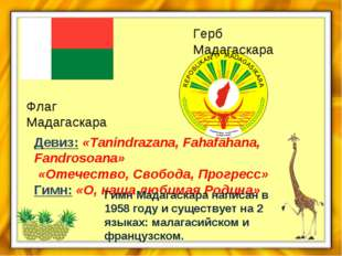 Флаг Мадагаскара Герб Мадагаскара Девиз: «Tanindrazana, Fahafahana, Fandrosoa