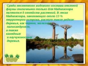 Среди несметного видового состава местной фауны типичными только для Мадагас