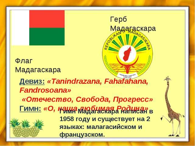 Флаг Мадагаскара Герб Мадагаскара Девиз: «Tanindrazana, Fahafahana, Fandrosoa...