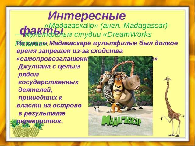 Интересные факты На самом Мадагаскаре мультфильм был долгое время запрещен и...