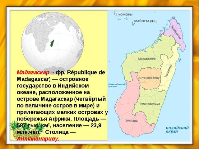Мадагаскар - фр. République de Madagascar) — островное государство в Индийско...